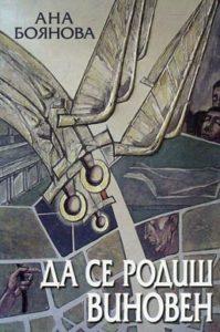 da-se-rodish-vinoven-chast-i-ana-boyanova