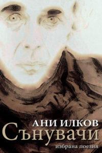 snuvachi-ani-ilkov
