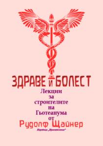 zdrave-i-bolest