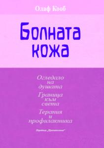 bolnata-kozha-koritsa
