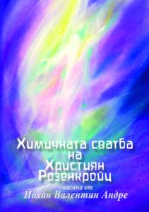 himichnata-svatba-koritsa