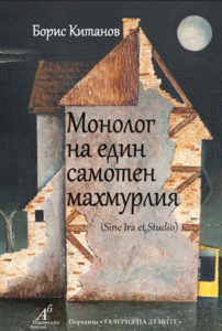 monolog-na-edin-samoten-mahmurliya-boris-kitanov-300x445