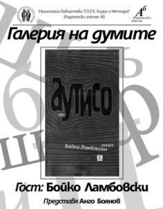 predstavyane-na-bojko-lambovski-10-12-2016-g-400x511