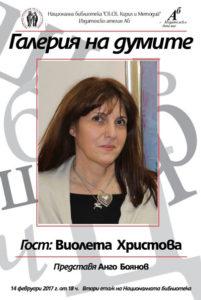 Представяне на Виолета Христова - 14.02.2017 г. 400x597