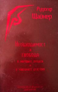 Neobhodimost-i-svoboda-koritsa-Ga-166