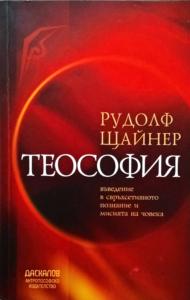 Теософия-корица-GA 9