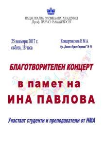 афиш В ПАМЕТ НА ИНА 2017