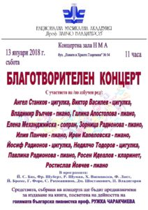 благотв. конц. проф. Чаракчиева